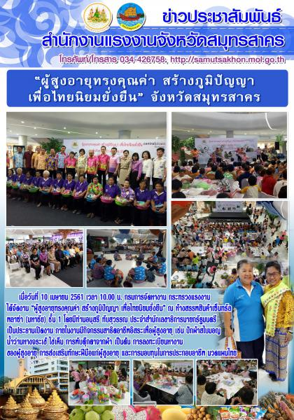 """""""ผู้สูงอายุทรงคุณค่า สร้างภูมิปัญญา  เพื่อไทยนิยมยั่งยืน"""" จังหวัดสมุทรสาคร"""
