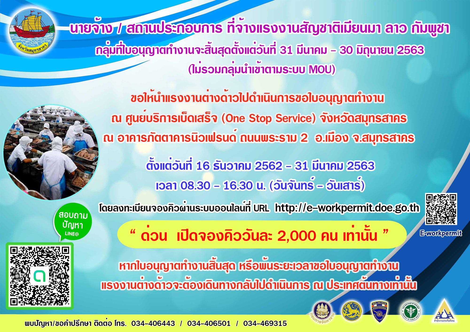 การขออนุญาตทำงานของแรงงานสัญชาติเมียนมา ลาว กัมพูชา ณ ศูนย์บริการเบ็ดเสร็จ (One Stop Service) จังหวัดสมุทรสาคร