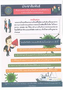 เชิญชวนแรงงานไทย หรือแรงงานไทยที่ไม่มีงาน มาทำงานในกิจการประมงทะเล