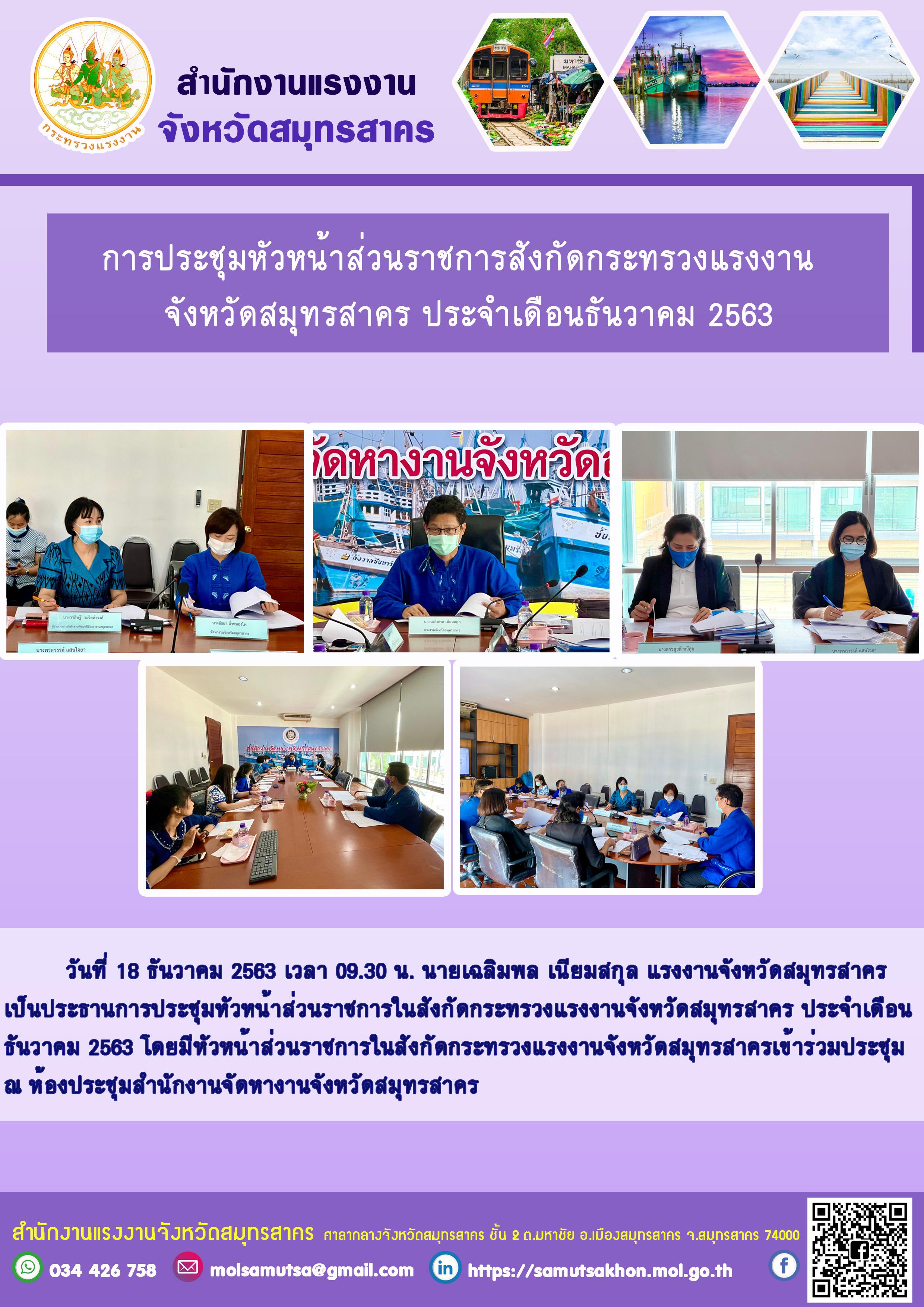 ประชุมหัวหน้าส่วนราชการสังกัดกระทรวงแรงงานจังหวัดสมุทรสาคร ประจำเดือนธันวาคม 2563