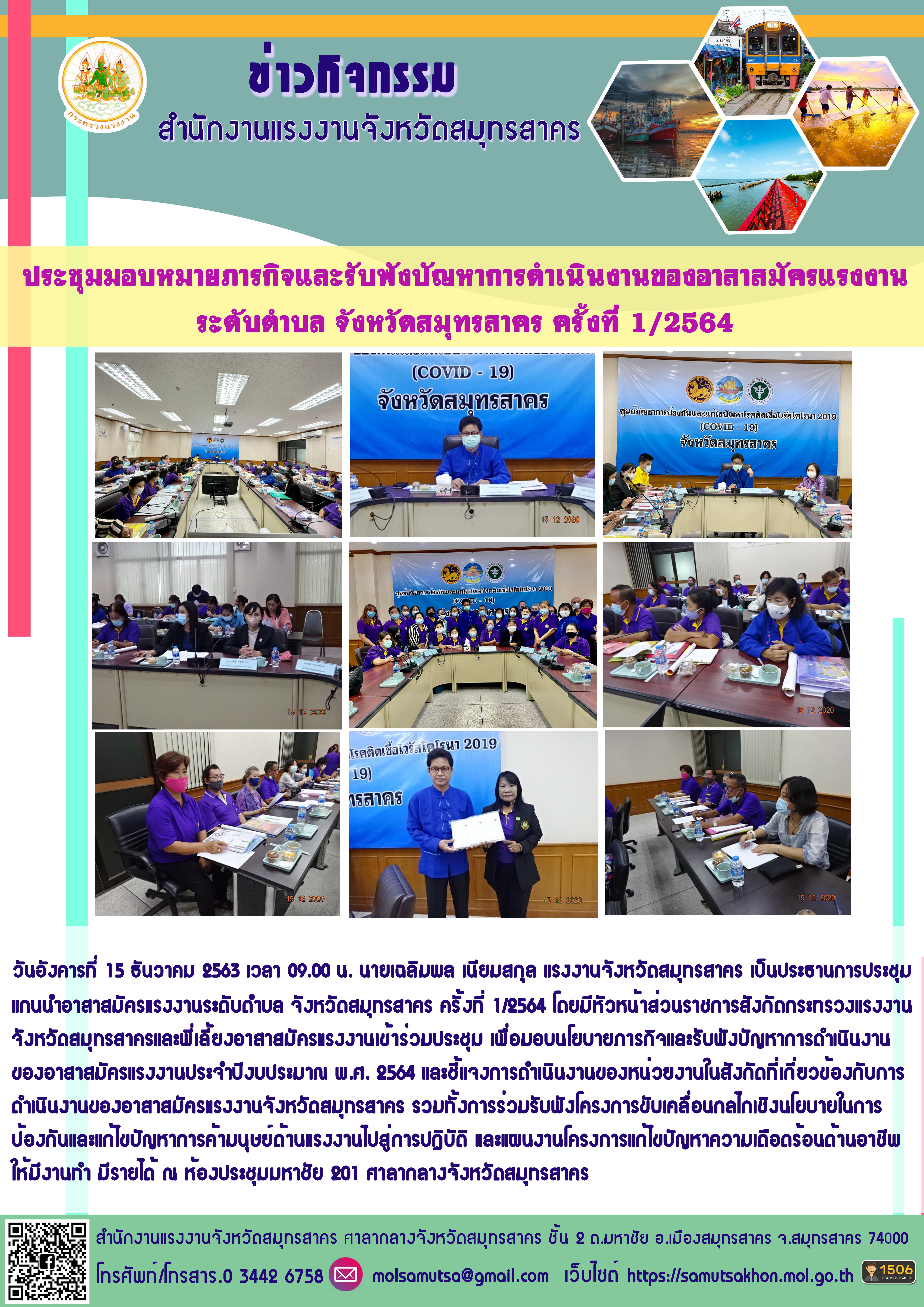 ประชุมมอบหมายภารกิจและรับฟังปัญหาการดำเนินงานของอาสาสมัครแรงงาน ระดับตำบล จังหวัดสมุทรสาคร ครั้งที่ 1/2564