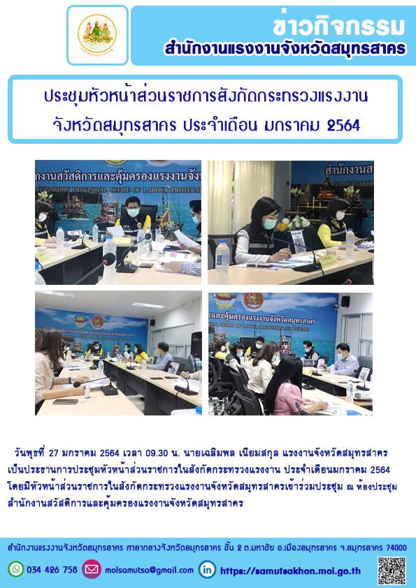 ประชุมหัวหน้าส่วนราชการสังกัดกระทรวงแรงงานในจังหวัดสมุทรสาคร ประจำเดือนมกราคม 2564