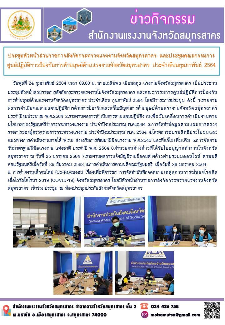 ประชุมหัวหน้าส่วนราชการสังกัดกระทรวงแรงงานจังหวัดสมุทรสาคร และประชุมคณะกรรมการ ศูนย์ปฏิบัติการป้องกันการค้ามนุษย์ด้านแรงงานจังหวัดสมุทรสาคร ประจำเดือนกุมภาพันธ์ 2564