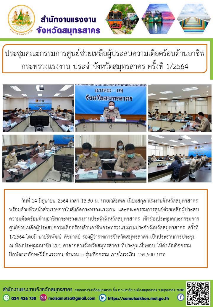 ประชุมคณะกรรมการศูนย์ช่วยเหลือผู้ประสบความเดือดร้อนด้านอาชีพ กระทรวงแรงงาน ประจำจังหวัดสมุทรสาคร ครั้งที่ 1/2564