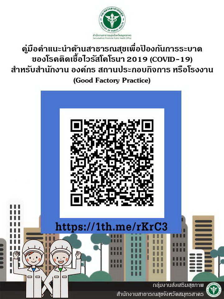 ขอความร่วมมือสถานประกอบการประเมินมาตรฐาน Good Factory Practice (GFP) และใช้คำแนะนำด้านสาธารณสุขเพื่อป้องกันโควิด-19