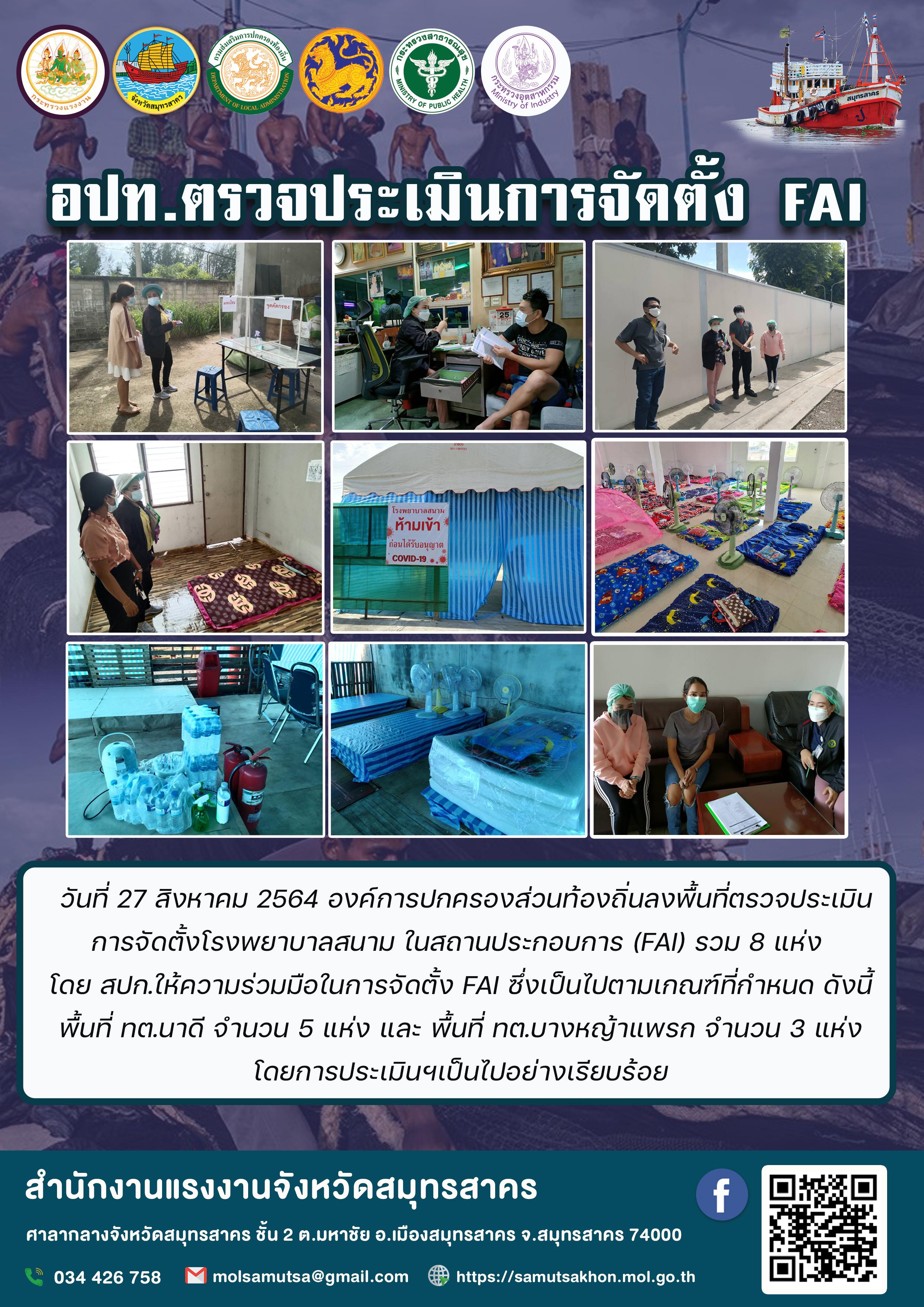 องค์การบริหารส่วนท้องถิ่น ตรวจประเมินการจัดตั้งโรงพยาบาลสนามในสถานประกอบการ (FAI)