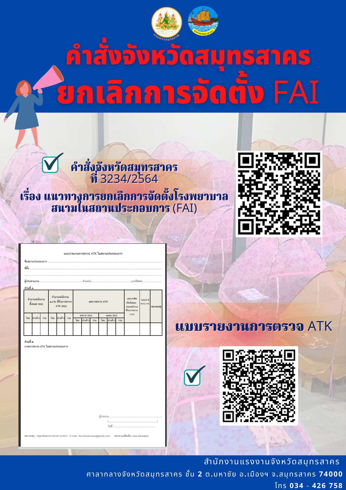 คำสั่งจังหวัดสมุทรสาคร ที่ 3234/2564 เรื่อง แนวทางการยกเลิกการจัดตั้งโรงพยาบาลสนามในสถานประกอบการ (FAI)